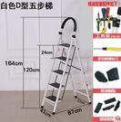 梯子家用折疊梯加厚室內人字梯移動樓梯伸縮梯步梯多功能扶梯  JX