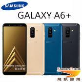 Samaung Galaxy A6+ 無邊框全螢幕智慧型手機-贈玻璃貼+空壓殼