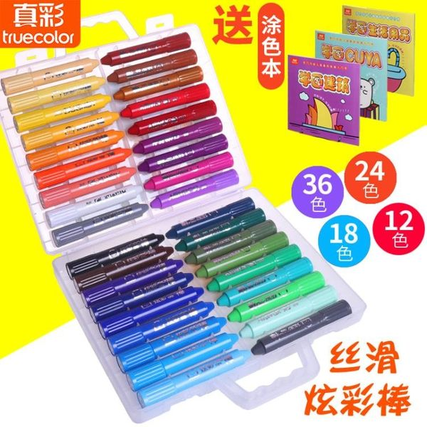 真彩炫彩棒油畫棒36色24色旋轉蠟筆可水洗水溶性兒童安全無毒畫筆【奇貨居】