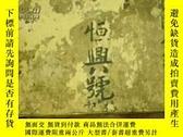 二手書博民逛書店罕見民國念玖年立《流水》(帳簿)恆興號/毛筆書寫1351 恆興號
