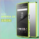 高亮航空鋁邊框 索尼 Z5 premium 手機套  金屬邊框  雙色 金屬框  掛繩 SONY Z5P 保護殼