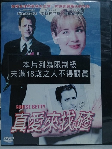 挖寶二手片-Y72-119-正版DVD-電影【真愛來找碴】-摩根費里曼 芮妮齊薇格