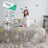 【小日常寢居】#TCL38#奧地利100%TENCEL涼感40支純天絲6尺雙人加大床包舖棉兩用被套四件組(含枕套)