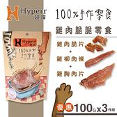 【SofyDOG】Hyperr超躍 手作雞肉脆脆零食