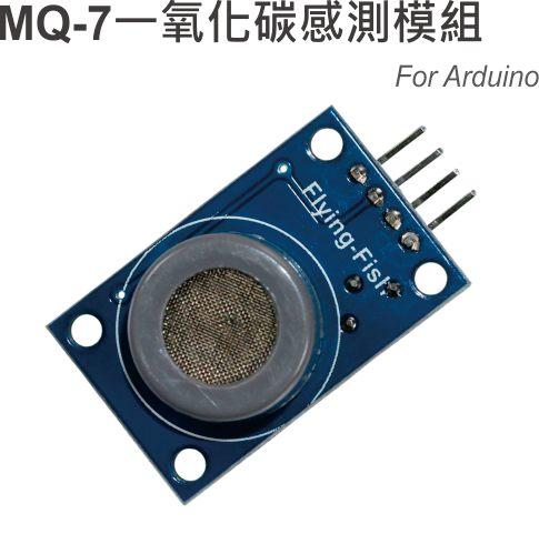 MQ-7 一氧化碳感測模組 For Arduino