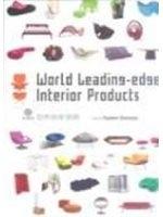 二手書博民逛書店 《世界前衛傢具Word Leading-edge Interior P》 R2Y ISBN:9579437939