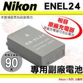 【小咖龍】 Nikon 相容原廠 EN-EL24 副廠電池 電池 1系列 J5 高容量 鋰電池 ENEL24 保固3個月