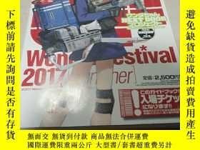 二手書博民逛書店WONDER罕見FESTIVAL 2017(SUMMER)OFF