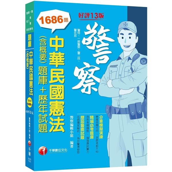 2021中華民國憲法(含概要)題庫+歷年試題:掌握命題方向‧怎麼考都不怕(13版