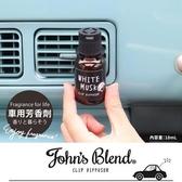 日本Johns Blend車用香氛劑18ml/蘋果梨X2【原價738↘限時優惠中!!】