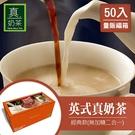 歐可茶葉 真奶茶 F09經典無加糖款瘋狂福箱(50包/箱)