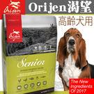 【培菓平價寵物網】Orijen渴望》高齡犬 全新更頂級-6kg