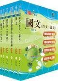 【鼎文公職‧國考直營】6D161 中央造幣廠(管理員- 一般行政)套書