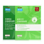 森田藥粧 DR.JOU 蘆薈甘草舒緩修護/茶樹精油淨膚調理面膜 32g╳5入/盒 ◆86小舖 ◆