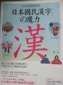【書寶二手書T1/語言學習_YIK】日本國民漢字的魔力_高島匡弘