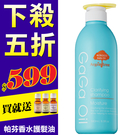 【買就送帕芬香水髮油3入】【Morocco GaGa Oil】摩洛哥修護滋養洗髮精580ml(強健髮根) (FB)