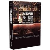 作家們都喝什麼酒:100 位文學名家的靈感特調&酒譜