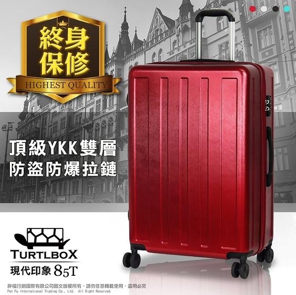 舊換新5折 TURTLBOX 行李箱 29吋 YKK 防盜 拉鏈 PC髮絲紋 85T