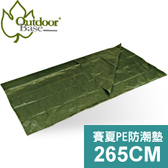 【Outdoorbase 賽夏PE防潮墊265CM】21638/防潮墊/地墊/露營/帳篷地墊/帳篷