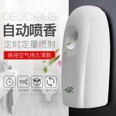 自動噴香機家用廁所除臭香水噴霧空氣清新劑臥室持久留香 超值價