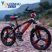 兒童自行車6-7-8-9-10-11-12歲童車男孩女20寸小學生變速山地單車 NMS 樂活生活館