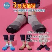 Footer T45 L號 XL號(薄襪) 男款 漸層果凍微分子船短襪 3雙超值組;除臭襪;蝴蝶魚戶外