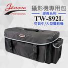 【經典系列】TW-892L 中大型攝影機...