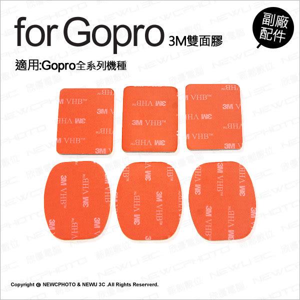 GoPro 專用副廠配件 3M雙面膠 3M 平面 弧面 強力膠貼 3M貼紙 極限運動攝影機★刷卡★ 薪創