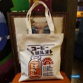 帆布包日繫飲料果汁創意單肩包女包學生帆布包手提袋購物袋4559