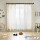 窗紗【訂製】客製化 聖托里尼 寬271-300 高50-250cm 單片 可水洗 台灣製 無毒