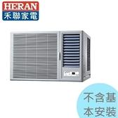 【禾聯冷氣】8.0KW 11-13坪 右吹定頻單冷窗型《HW-80P5》5級省電 全機三年保固