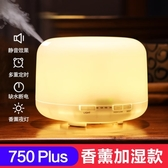 加濕器 無印超聲波空氣家用靜音臥室辦公室香薰機小型迷你精油 - 風尚3C