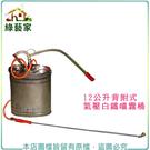 【綠藝家】12公升背附式氣壓白鐵噴霧桶...