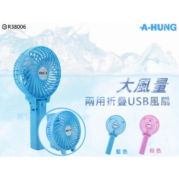 【A-HUNG】兩用折疊強風 USB 充電迷你風扇 18650 充電電池 小電扇 USB風扇 電風扇 隨身風扇