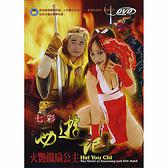 七彩西遊記-火豔鐵扇公主DVD 未滿18歲禁止購買