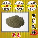 SA102【黑胡椒(粉)►600g】✔正宗越南貨