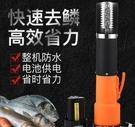 電動刮鱗刀 刮魚鱗器電動刮魚鱗機打去刨刮鱗器工具殺魚機全自動無線神器商用 叮噹百貨