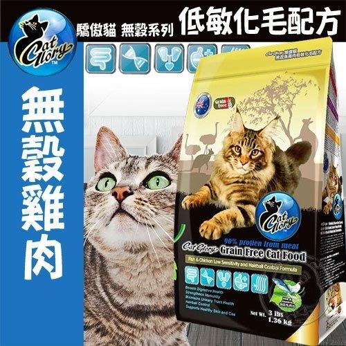 【培菓寵物48H出貨】Cat Glory 驕傲貓》無穀魚雞肉低敏化毛配方貓飼料-6lb