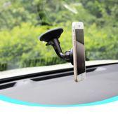 車載磁吸手機支架汽車吸盤式多功能導航支架通用【3C玩家】