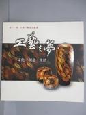 【書寶二手書T1/藝術_QEO】工藝之夢-文化、創意、生活_第11屆台灣工藝設計競賽