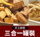 漢神網購獨家【方師傅】綜合手工餅乾(罐裝...
