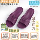 【333家居鞋館】維諾妮卡│三點支撐 嚴選Q彈家居拖鞋-紫色
