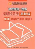 (二手書)全民英檢一路通:初級閱讀能力(模擬試題冊革新版)