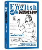 (二手書)精選‧偽英語教科書【單字大全篇】