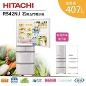 【預購+24期0利率+基本安裝】HITACHI 日立 407公升 右開五門電冰箱 RS42NJ 公司貨 R-S42NJ