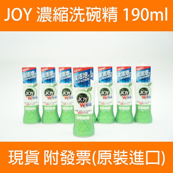 P&G JOY 除油濃縮洗碗精 190ml【迪寶生活館】