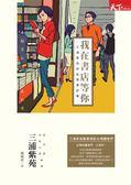 (二手書)我在書店等你:三浦紫苑的私房書評集