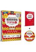 通過新韓檢TOPIK I(銷售第一‧獨家附贈必考字彙冊 實戰聽力MP3 專業韓語