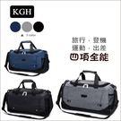 KGH 旅行運動包 旅遊登機包 打球包 出差包 運動包 03RR3358