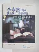 【書寶二手書T7/心靈成長_AS1】李永然律師談生活、工作與修行:從辦案中的見聞談起_李永然